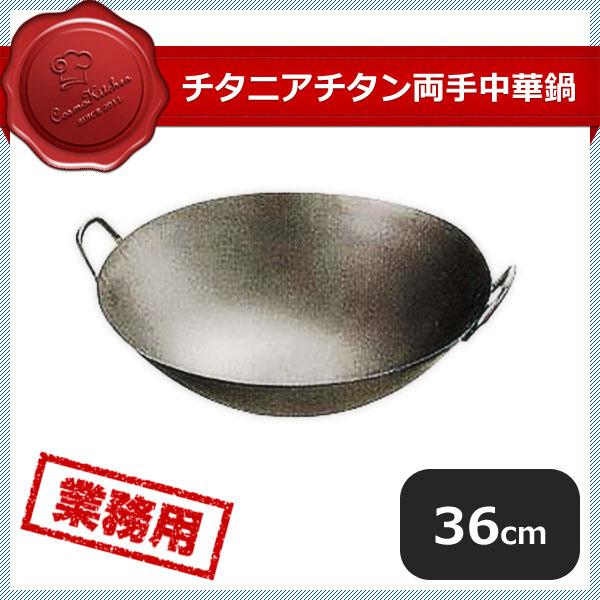 チタニアチタン両手中華鍋 36cm (006115)