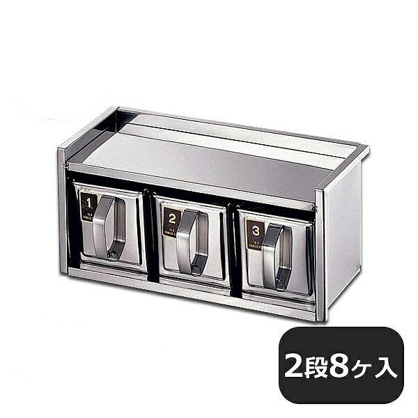 18-8引出式ヤクミ入 2段8ヶ入 (028041)