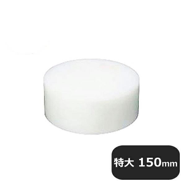 はがせるプラスチック中華まな板 特大150mm (135991)
