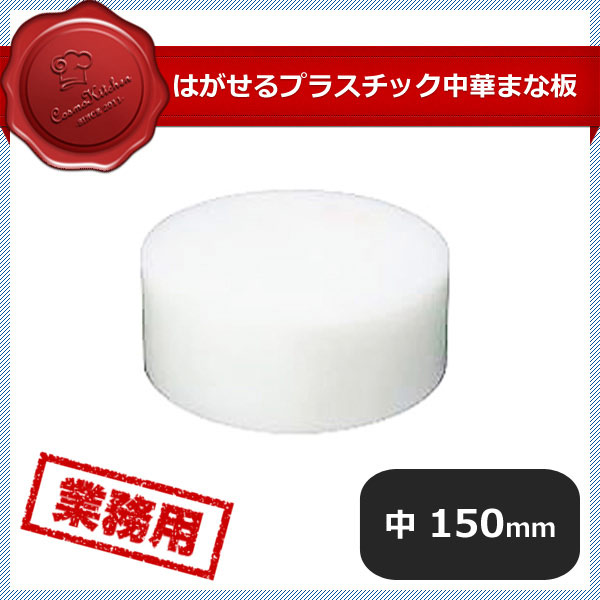 はがせるプラスチック中華まな板 中150mm (135995)