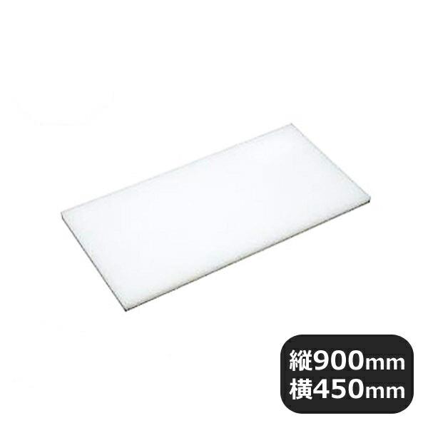 アルファ PCまな板 900×450×H30mm (136092)