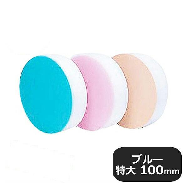積層 カラー中華まな板 特大 ブルー厚さ100mm (403120)