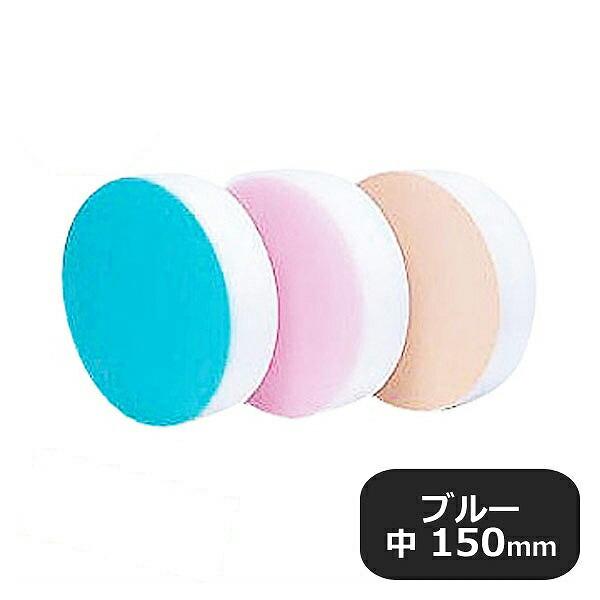 積層 カラー中華まな板 中 ブルー厚さ150mm (403126)
