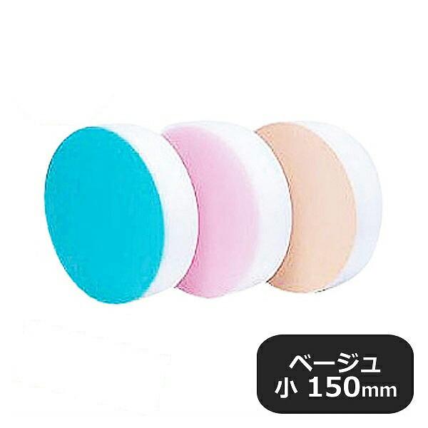 積層 カラー中華まな板 小 ベージュ厚さ150mm (403143)