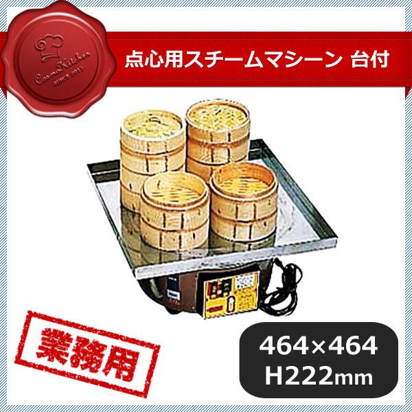 点心用スチームマシン 台付 (443005)