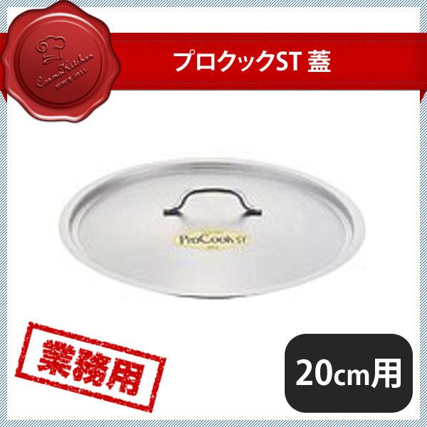 プロクックST 蓋 20cm用 (011104)