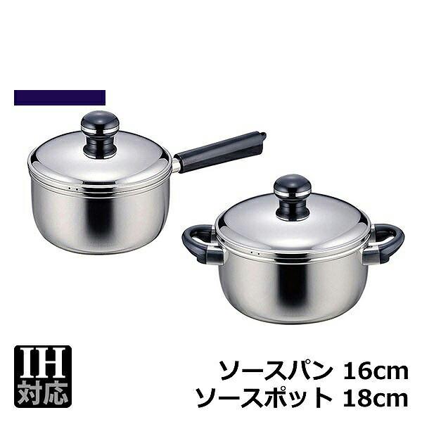 オブジェ ソースパン16cm&ソース�ット18cm OJ-100-1 (013130)