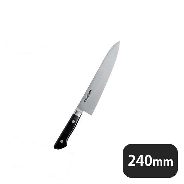 源 兼正 牛刀 240mm (131003)