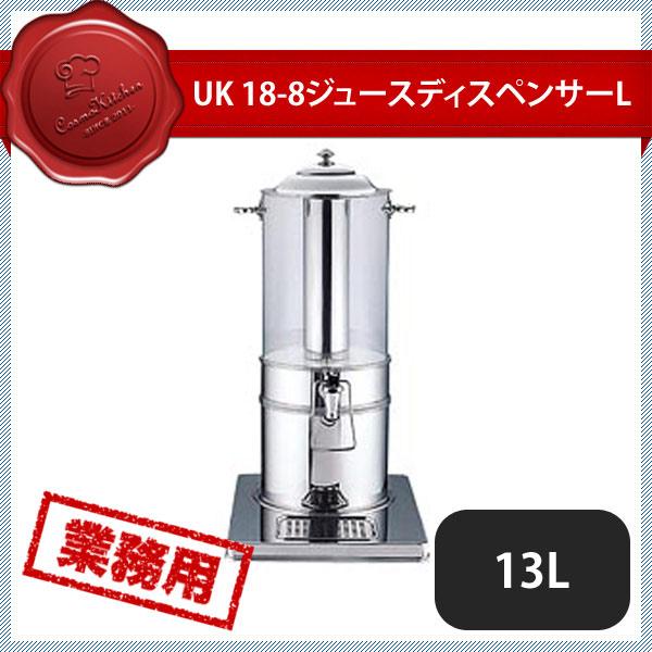 UK 18-8ジュースディスペンサーL 13L (352027)