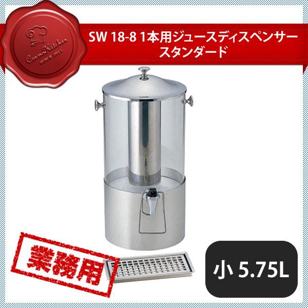 SW 18-8 1本用ジュースディスペンサー スタンダード � 5.75L (352061)