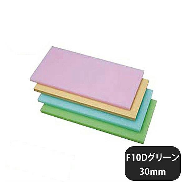 F型プラスチックオールカラーまな板 F10Dグリーン 30mm (402406)