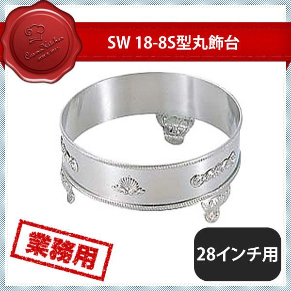 SW 18-8S型丸飾台 28インチ用 (209162)