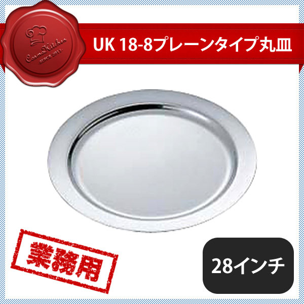 UK 18-8プレーンタイプ丸皿 28インチ (210061)