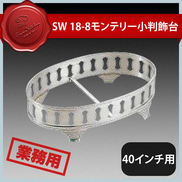 SW 18-8モンテリー小判飾台 40インチ用 (211127)