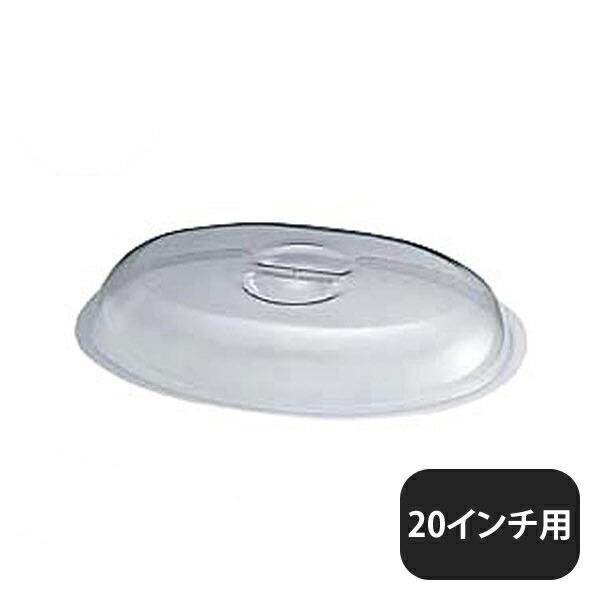 UK ポリカーボネイト小判チューフィングカバー 20インチ用 (222060)