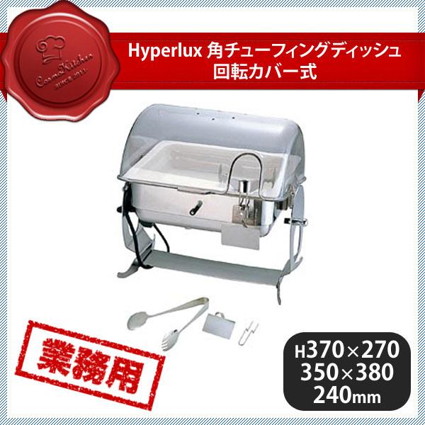 Hyperlux 角チューフィングディッシュ回転カバー式 (446073)