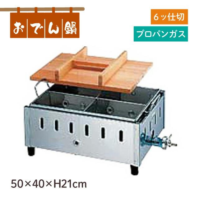 18-8おでん鍋 SK-15 LP (112005)