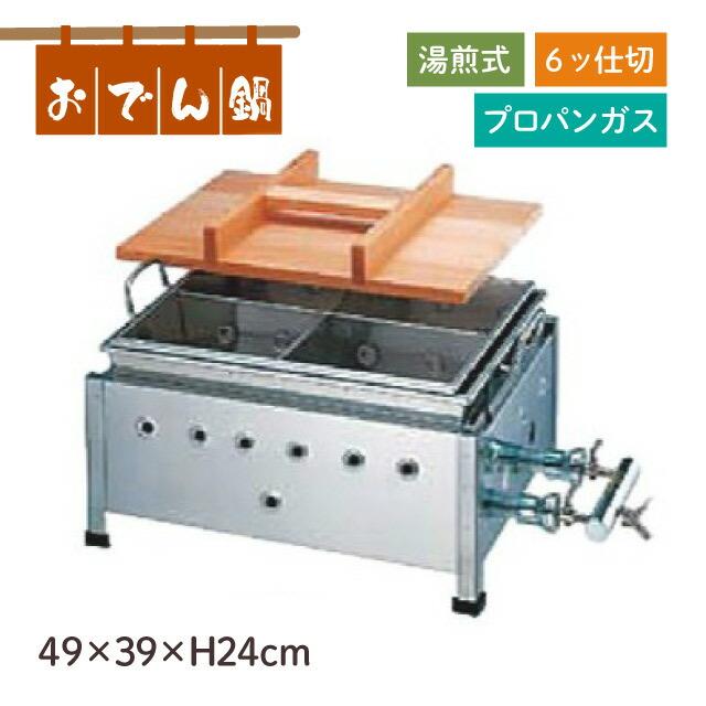 18-8湯煎式おでん鍋 WK-15 LP (112012)