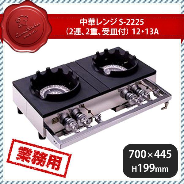 中華レンジ S-2225 (2連、2重、受皿付) 都市ガス 12 13A (404153)