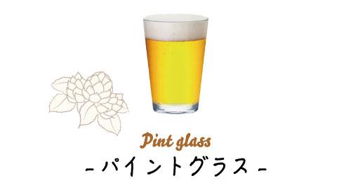 ビアグラス特集 クラフトビール パイントグラス