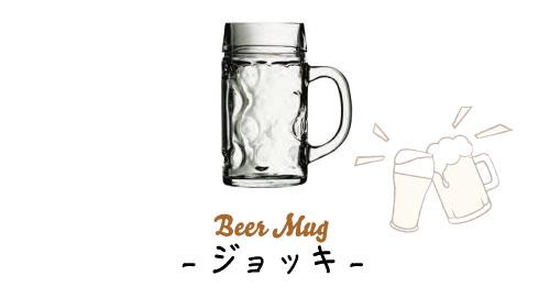 ビアグラス特集 ビールグラス ジョッキ