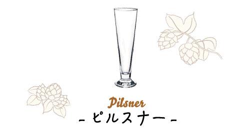 ビアグラス特集 ビールグラス ピルスナー