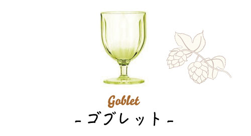 ビアグラス特集 ビールグラス ゴブレット