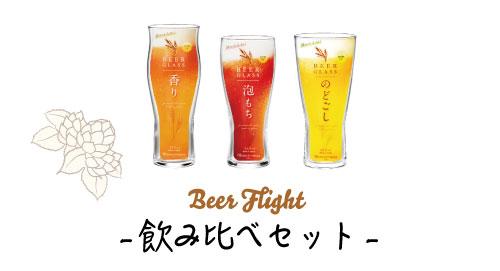 ビアグラス特集 ビールグラス 飲み比べセット
