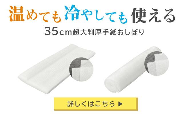 平型おしぼり Qreen 厚手超大判 700本 70本入×10袋