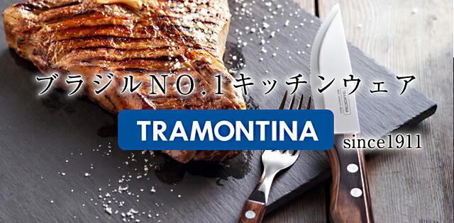 トラモンティーナ(TRAMONTINA)