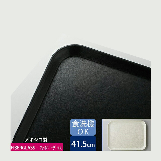 カーライル グラスティール レクタングルトレー 41.5cm (ブラック) 12個セット (CR-3411)