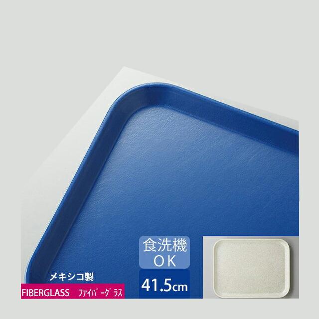 カーライル グラスティール レクタングルトレー 41.5cm (ネイビー) 12個セット (CR-3413)