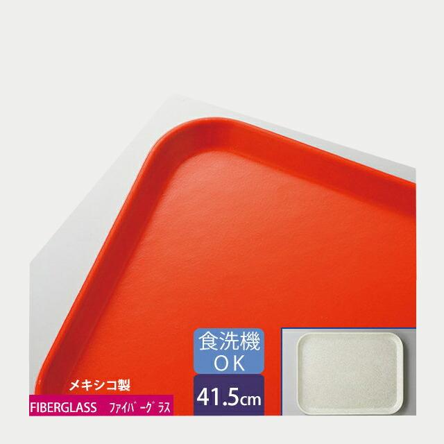 カーライル グラスティール レクタングルトレー 41.5cm (オレンジ) 12個セット (CR-3414)