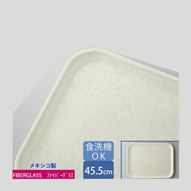 カーライル グラスティール レクタングルトレー 45.5cm (ナチュラル) 12個セット (CR-3422)