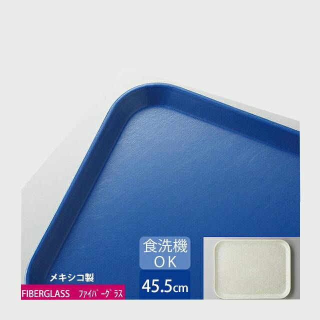 カーライル グラスティール レクタングルトレー 45.5cm (ネイビー) 12個セット (CR-3424)