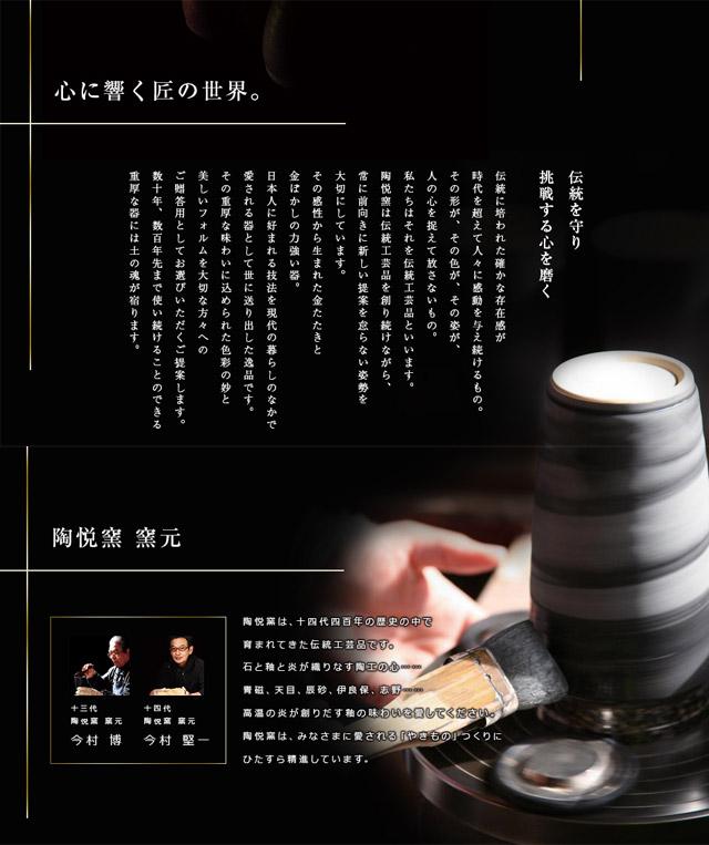 陶悦窯 金刷毛 ゴブレット 300ml <専用木箱付>(TC12-01) [有田焼][ギフト] (TC-12-01)