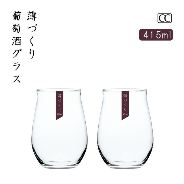 葡萄酒グラスセット 薄づくり 東洋佐々木ガラス(G096-T280)ワイン 酒グラス ギフト