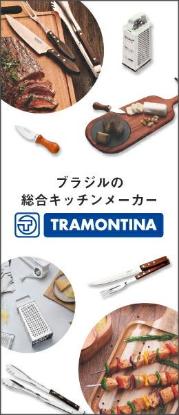 トラモンティーナ Tramontina