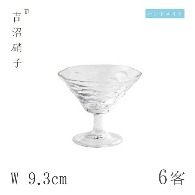 【送料無料】小鉢 W9.3cm 6枚 波きらり 珍味入 スキ 吉沼硝子(03-438W)ガラスが綺麗な手作りの丸小鉢 硝子食器 おしゃれ  プロ