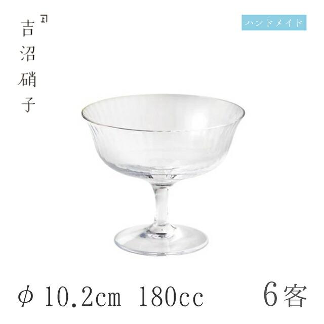 【送料無料】小鉢 φ10.2cm 180cc 6枚 マーチ サンデー モール 吉沼硝子(Y5147M)ガラスが綺麗な手作りの丸小鉢 硝子食器 おしゃれ  プロ