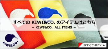 KIWI&CO. ALLアイテム