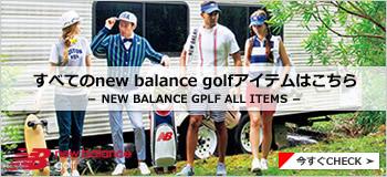 new balance golf ALLアイテム