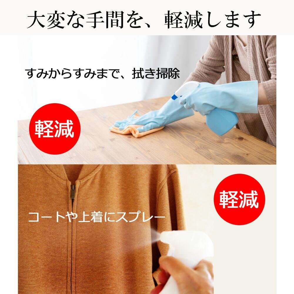 大変な手間を、軽減します。除菌・消臭・ウイルス対策