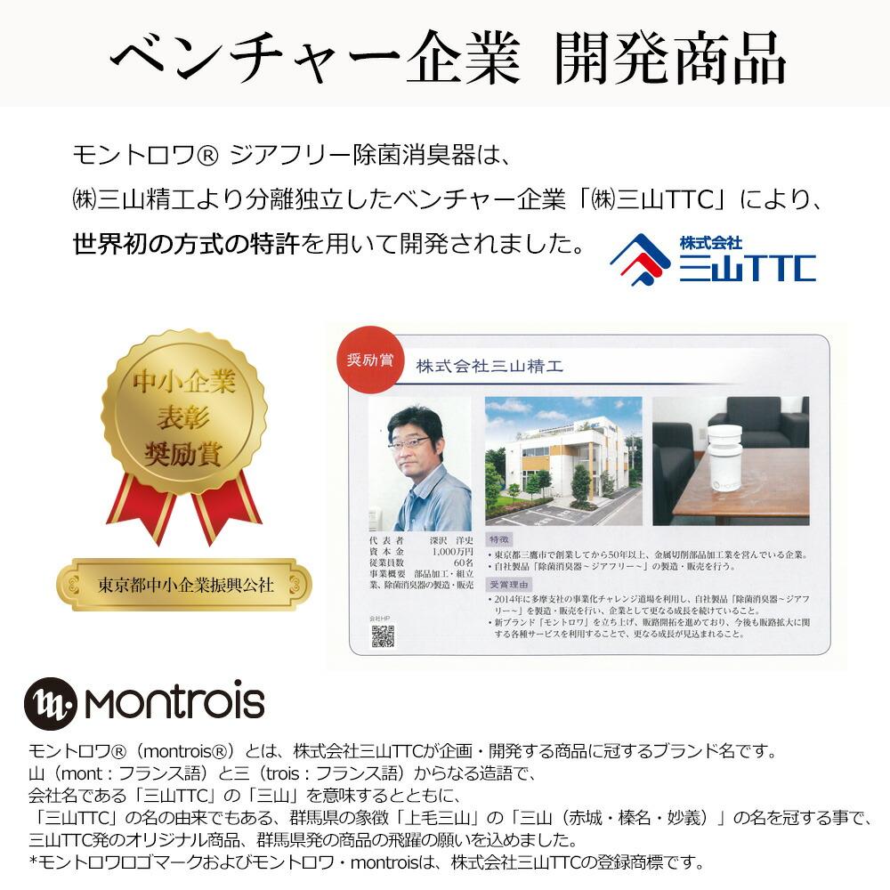 モントロワ 除菌消臭器 ジアフリー ZiaFree 特許 三山TTC