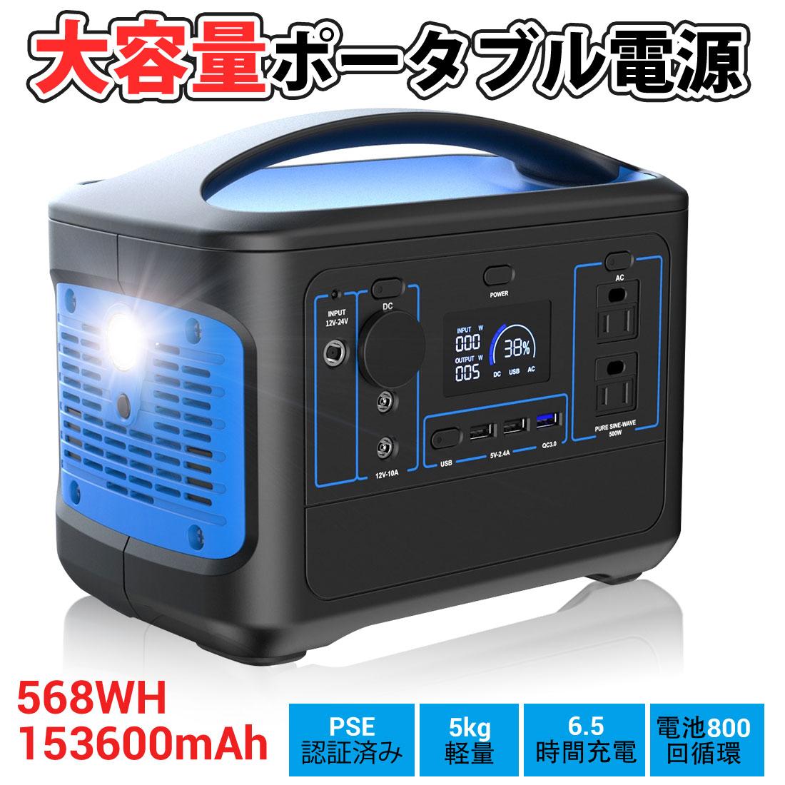 ポータブル電源 568WH