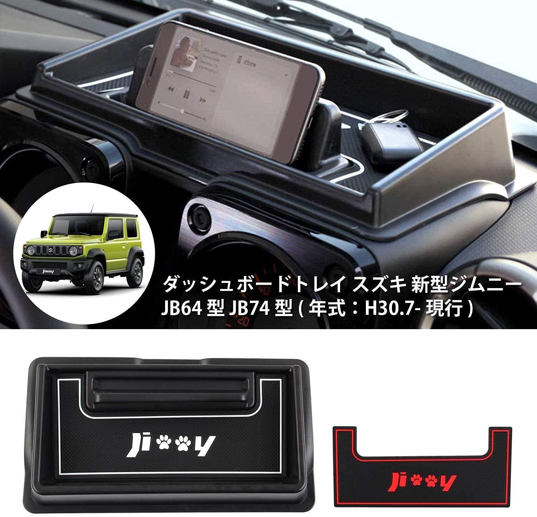 ジムニー JB64 JB74 ダッシュボードトレイ