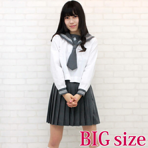 2d20004fa5f1d 私立の高等学校セーラー服(旧女子部·中間服) BIG コスプレ 大きい ...