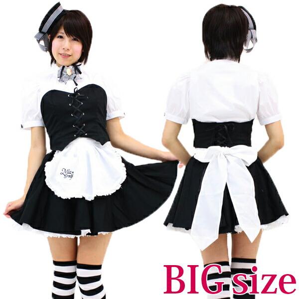 Newミアカフェ・ミアリラミニ制服(立て襟) BIG
