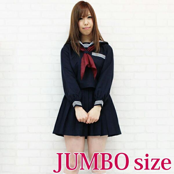 長袖セーラー服セット JUMBO