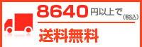 8400円送料無料